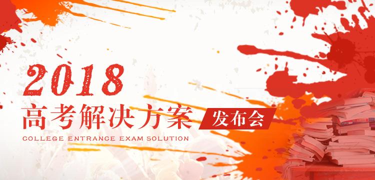 2018高考